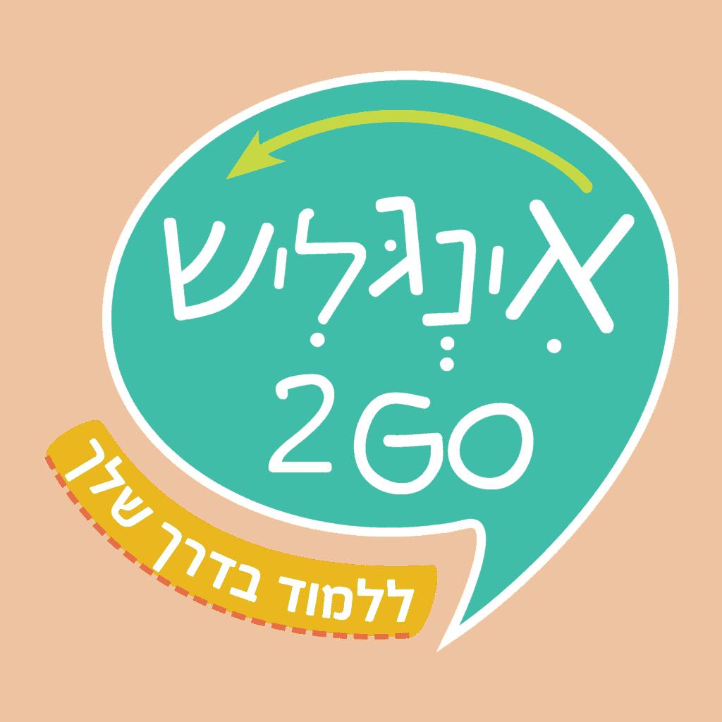 לוגו של english2go
